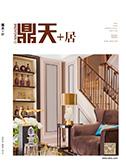 鼎天家居杂志